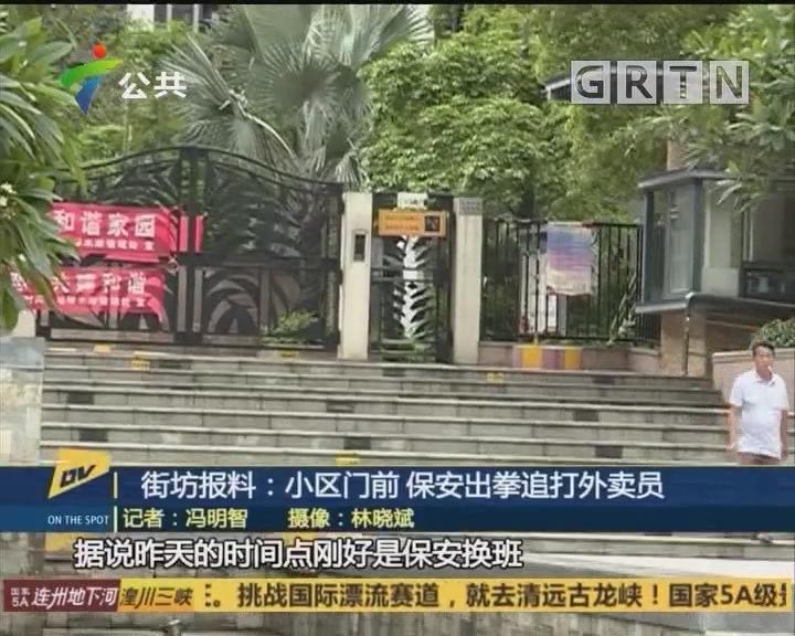 街坊报料:小区门前 保安出拳追打外卖员