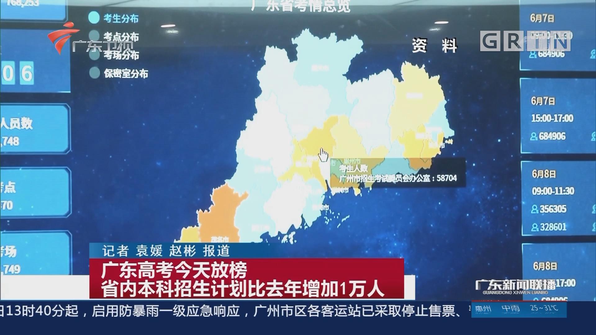 广东高考今天放榜 省内本科招生计划比去年增加1万人