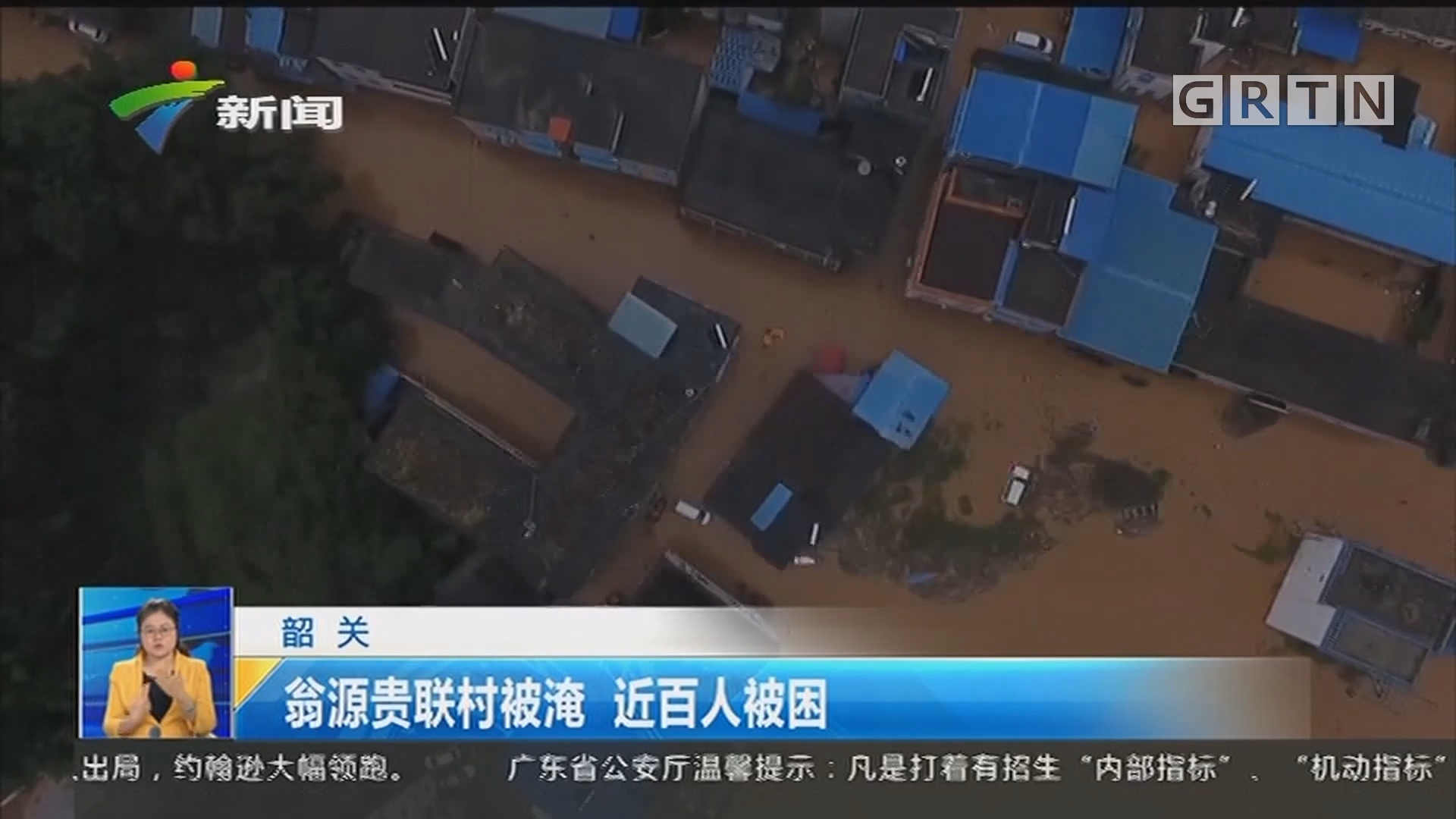 韶关:翁源贵联村被淹 近百人被困