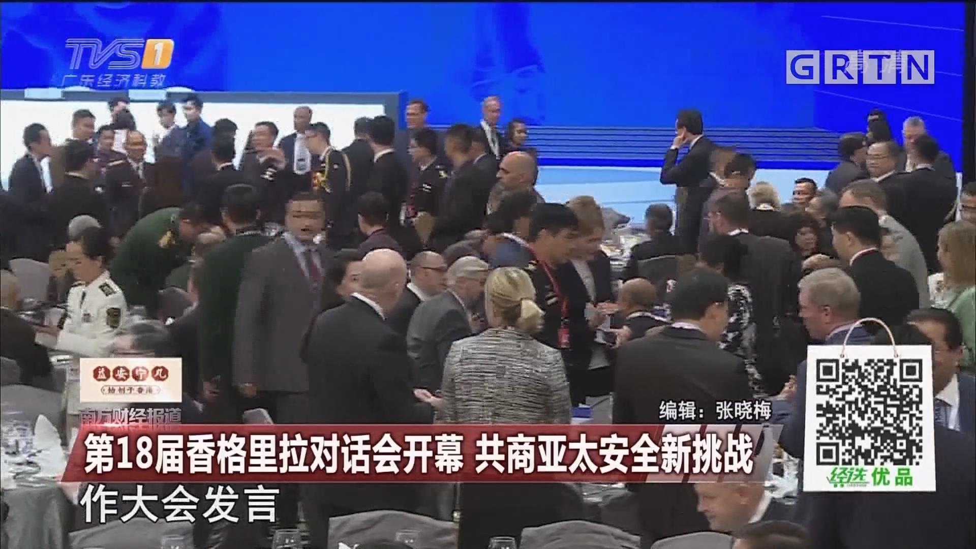 第18届香格里拉对话会开幕 共商亚太安全新挑战