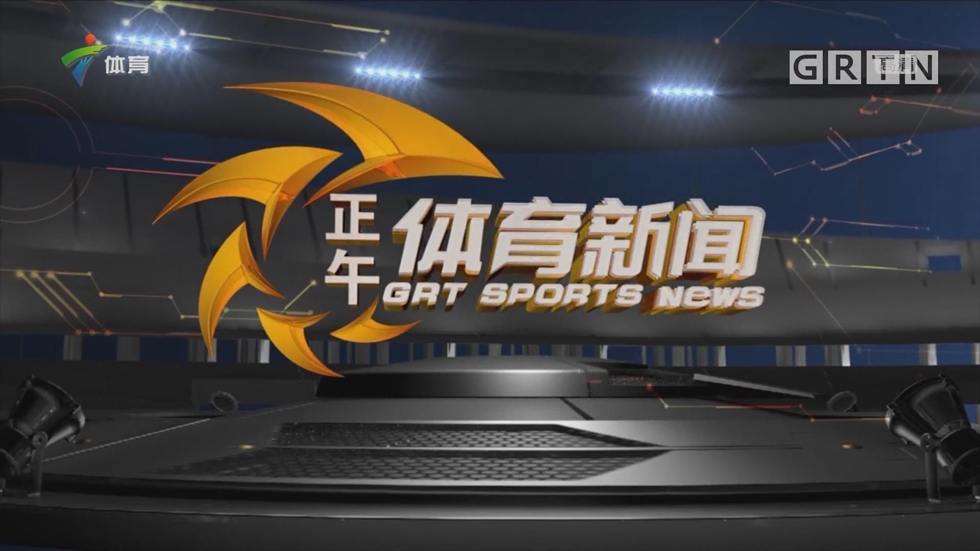 [HD][2019-06-02]正午体育新闻:雨战遇困局 斯帅很生气