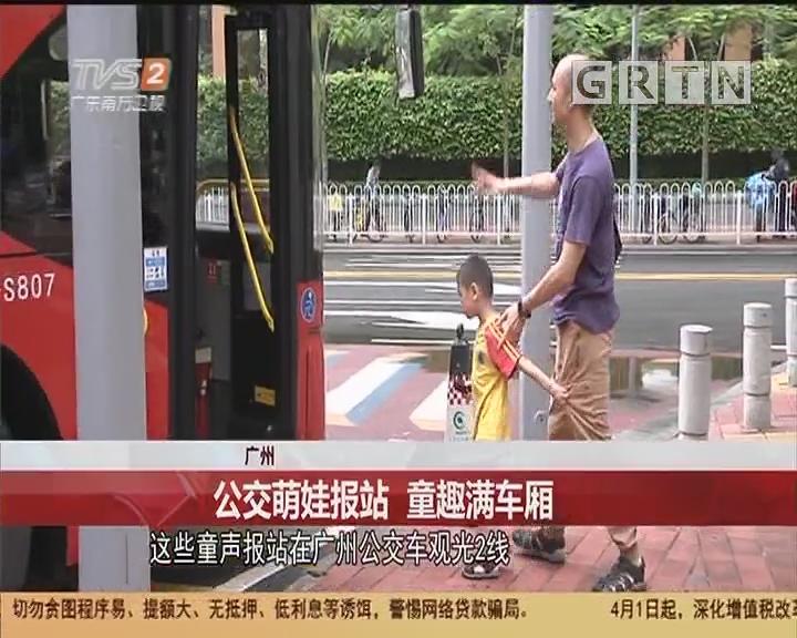广州:公交萌娃报站 童趣满车厢