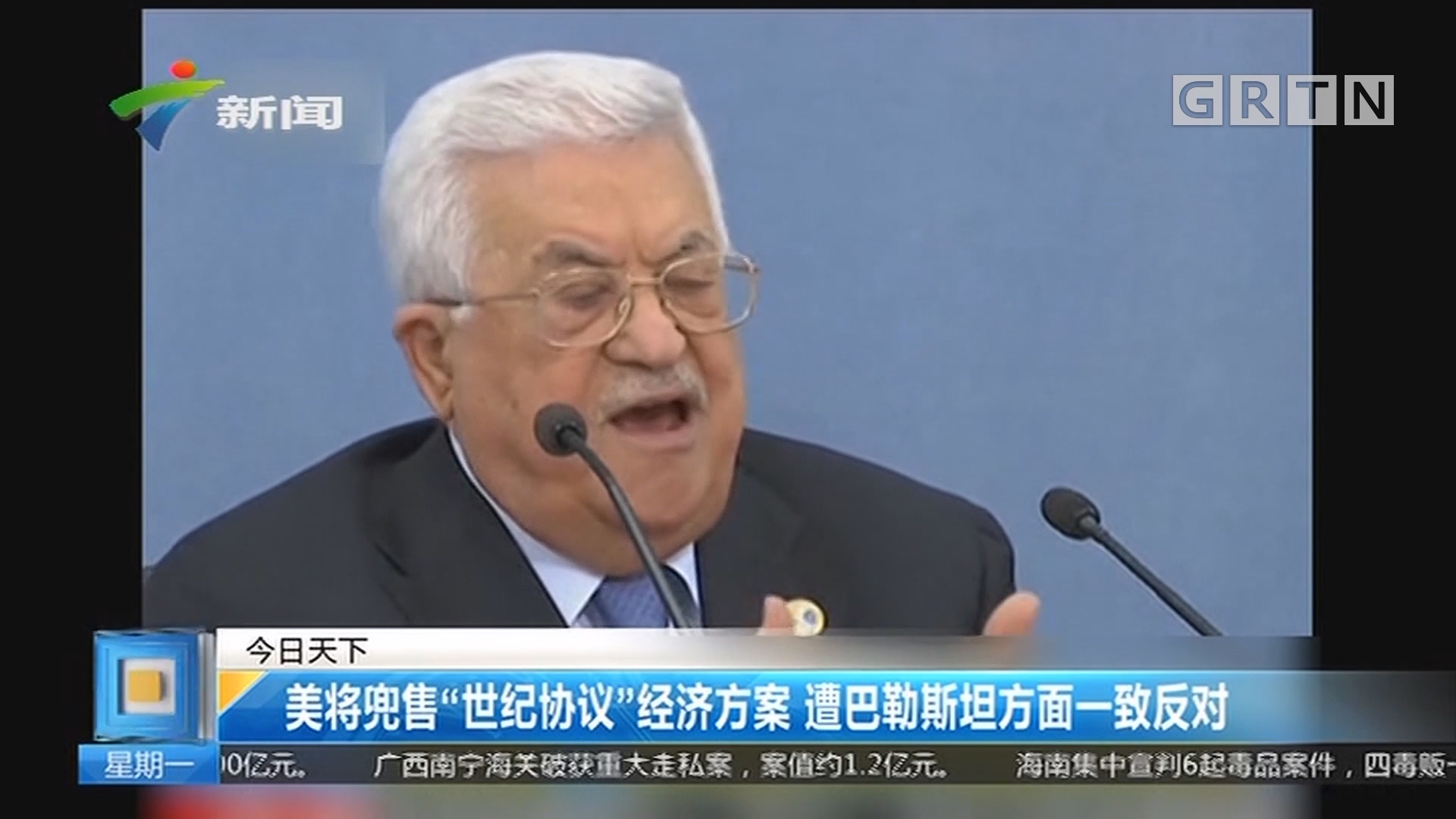 """美将兜售""""世纪协议""""经济方案 遭巴勒斯坦方面一致反对"""