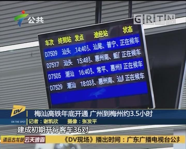 梅汕高铁年底开通 广州到梅州约3.5小时