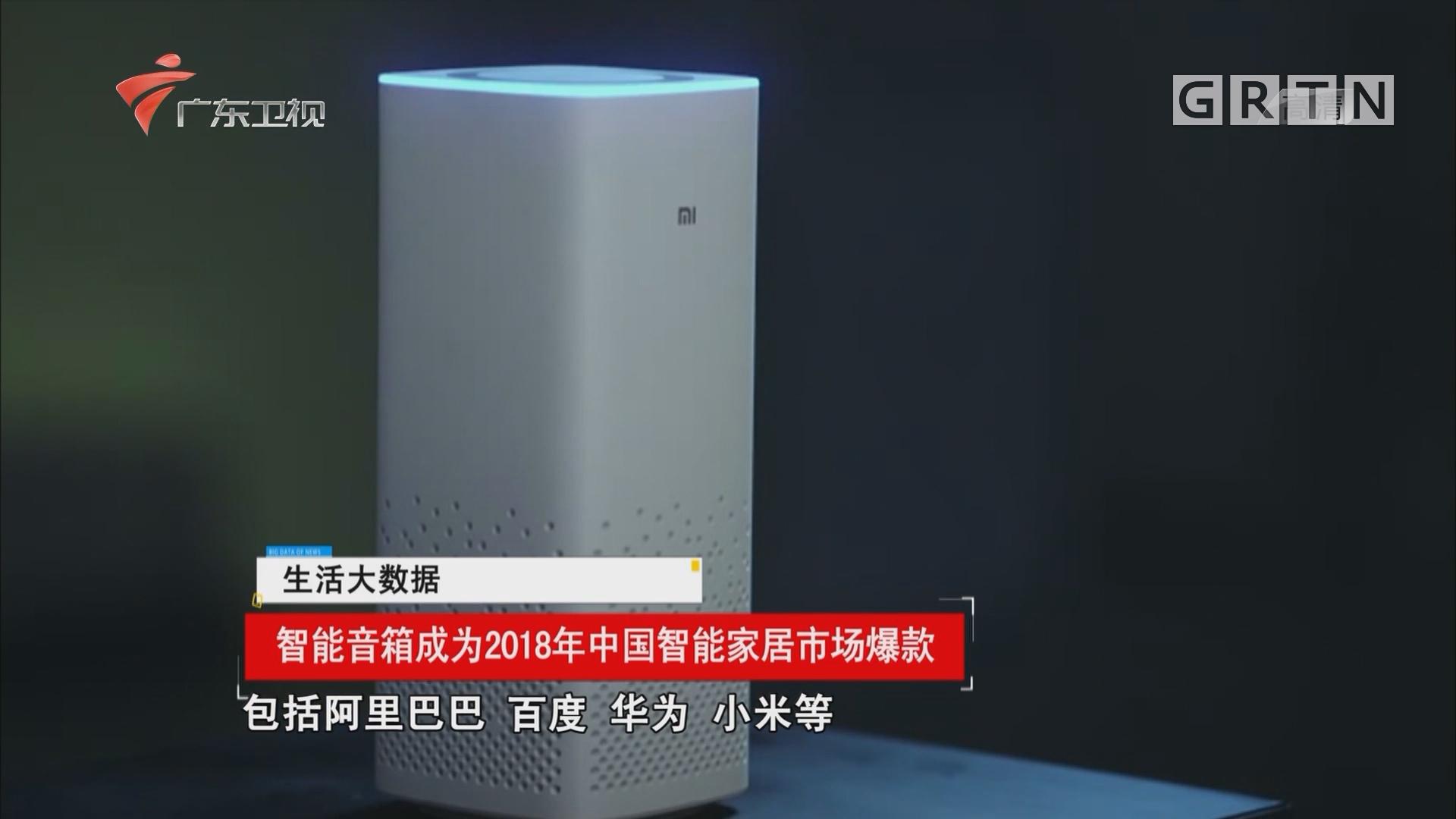 智能音箱成为2018年中国智能家居市场爆款
