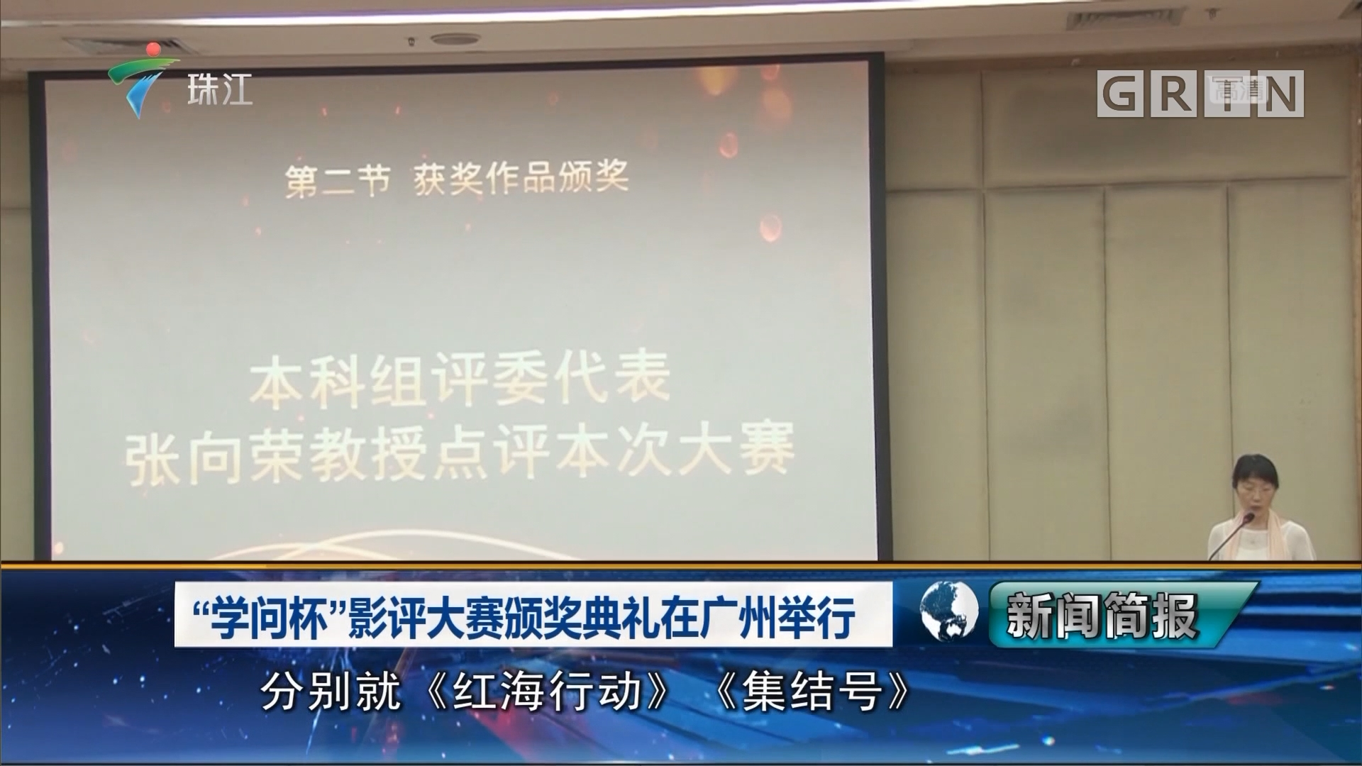 """""""学问杯""""影评大赛颁奖典礼在广州举行"""