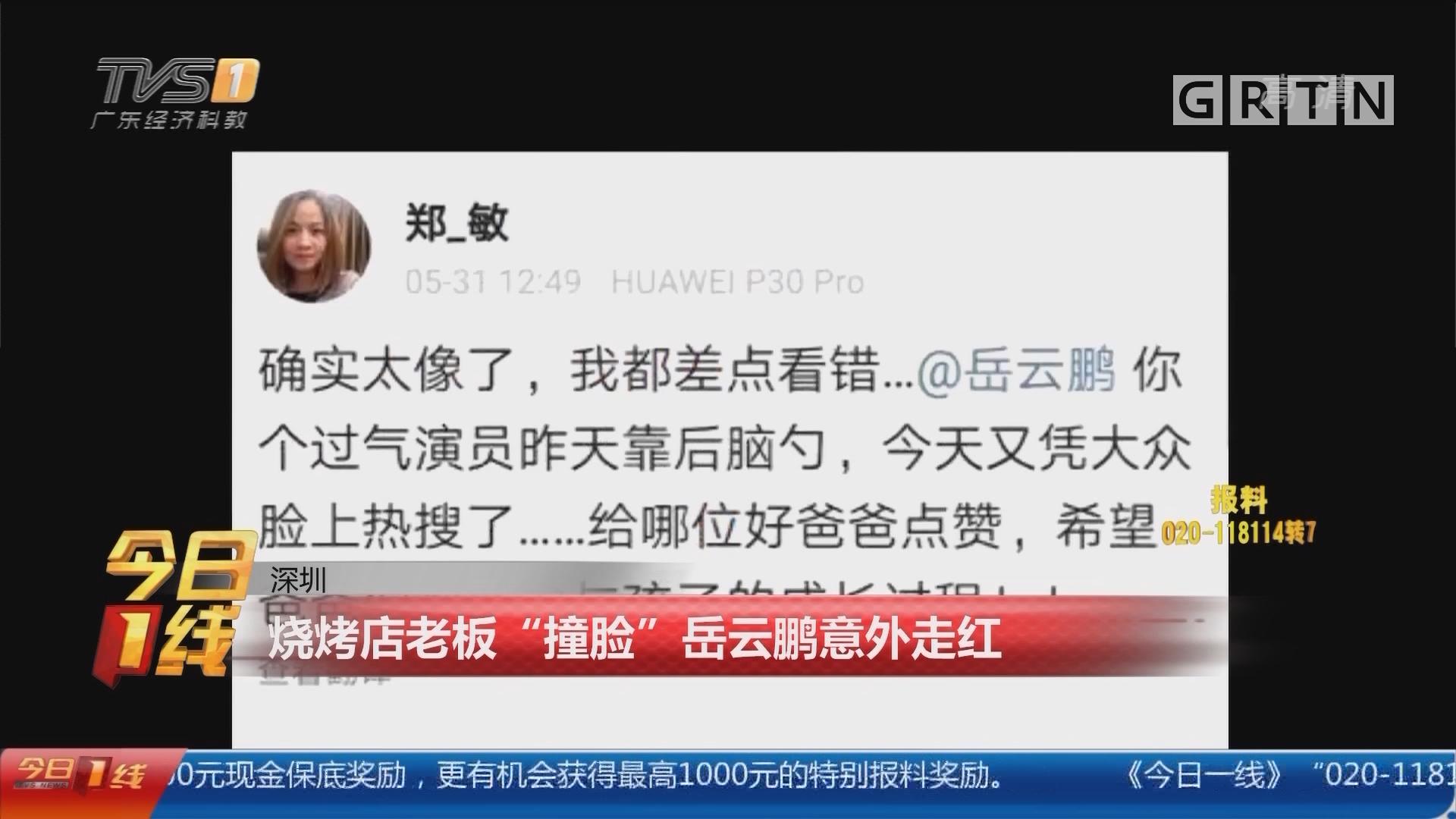 """深圳:烧烤店老板""""撞脸""""岳云鹏意外走红"""