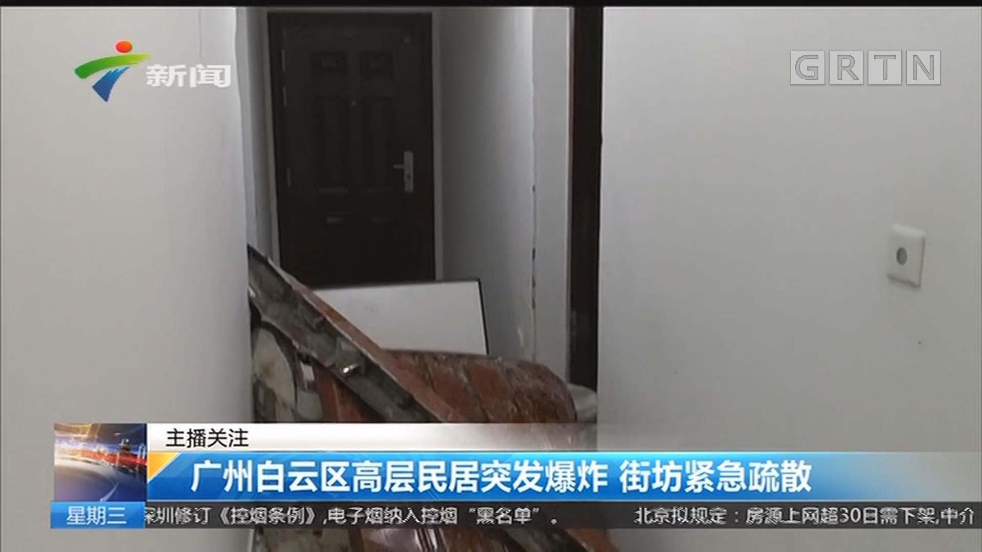 广州白云区高层民居突发爆炸 街坊紧急疏散