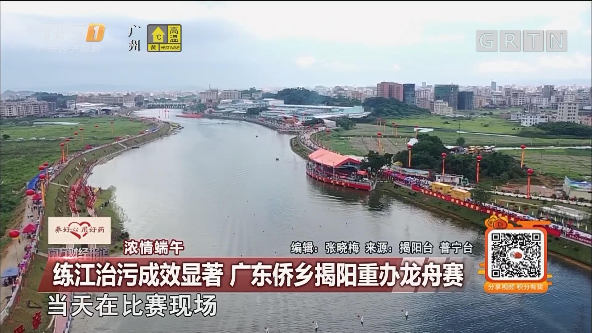 练江治污成效显著 广东侨乡揭阳重办龙舟赛