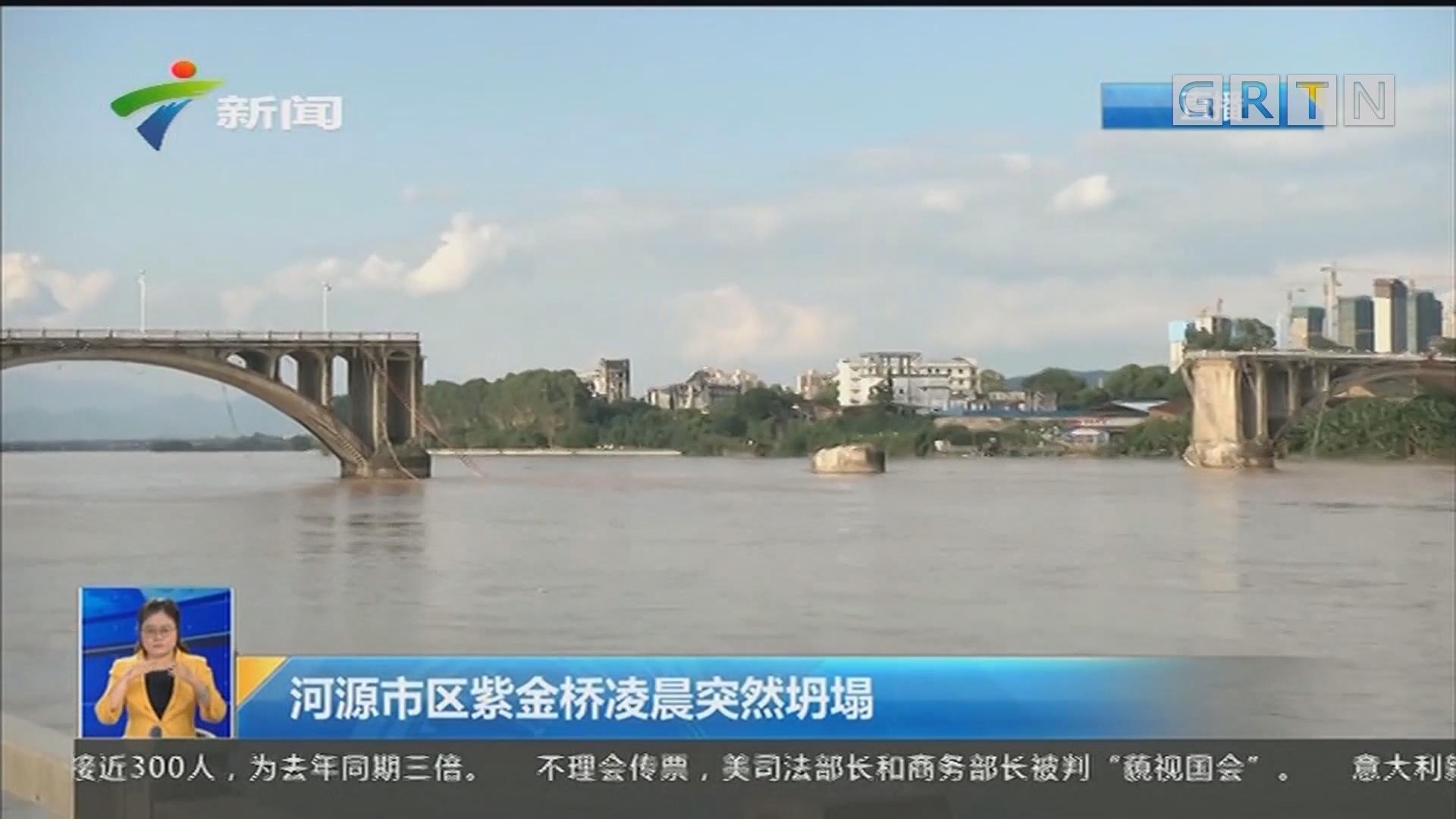 河源市区紫金桥凌晨突然坍塌