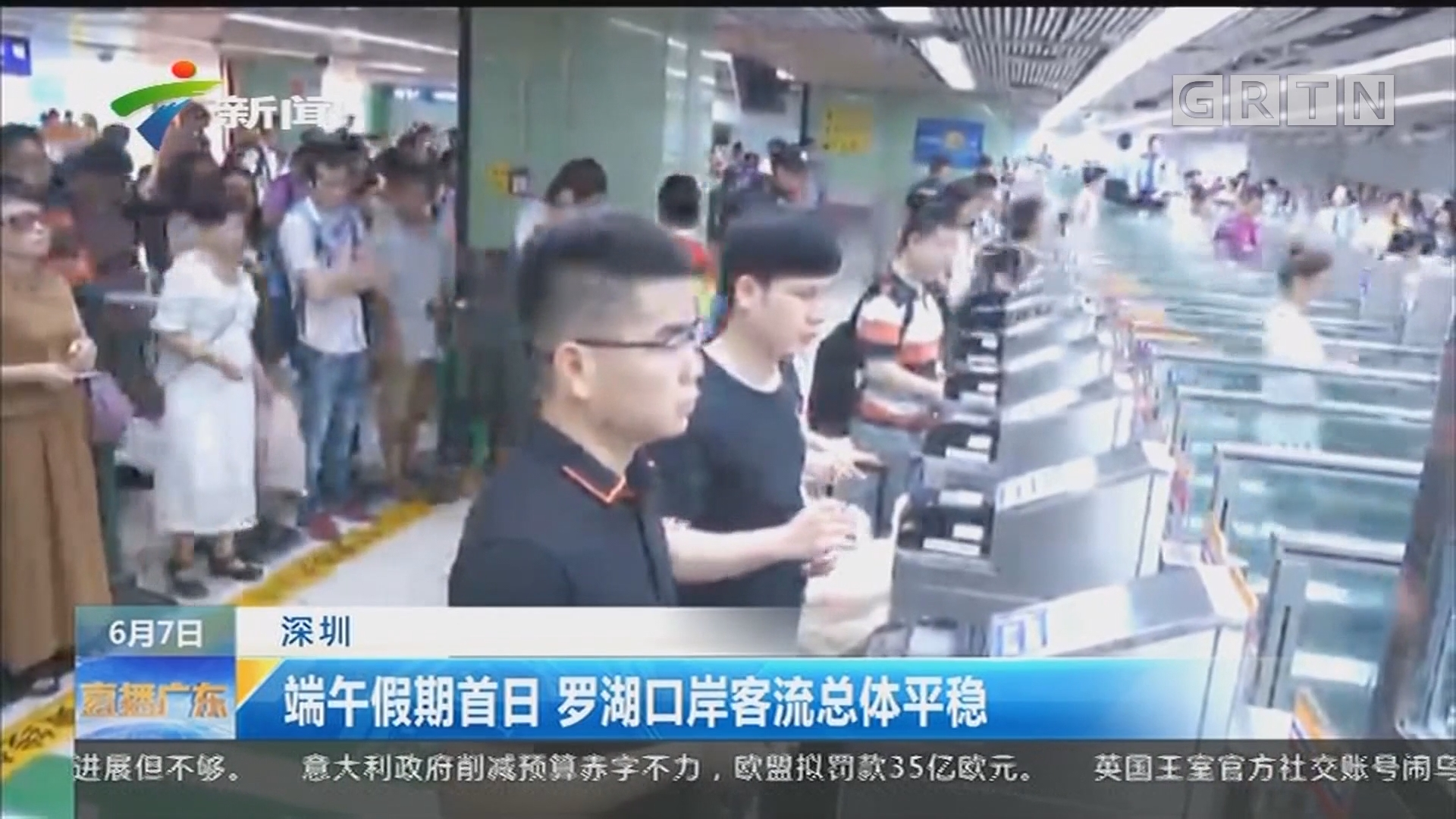 深圳:端午假期首日 罗湖口岸客流总体平稳