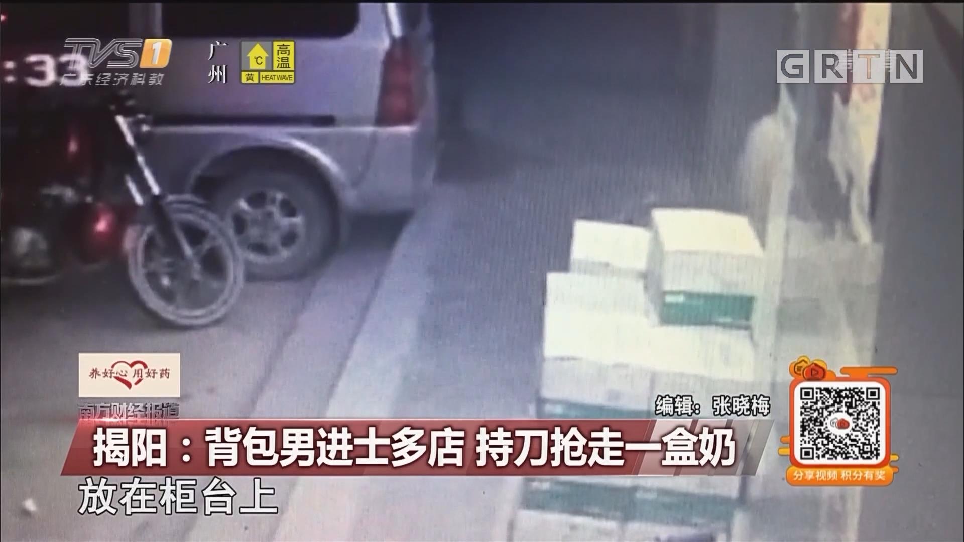 揭阳:背包男进士多店 持刀抢走一盒奶