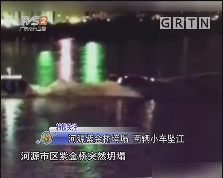 河源紫金橋垮塌 兩輛小車墜江