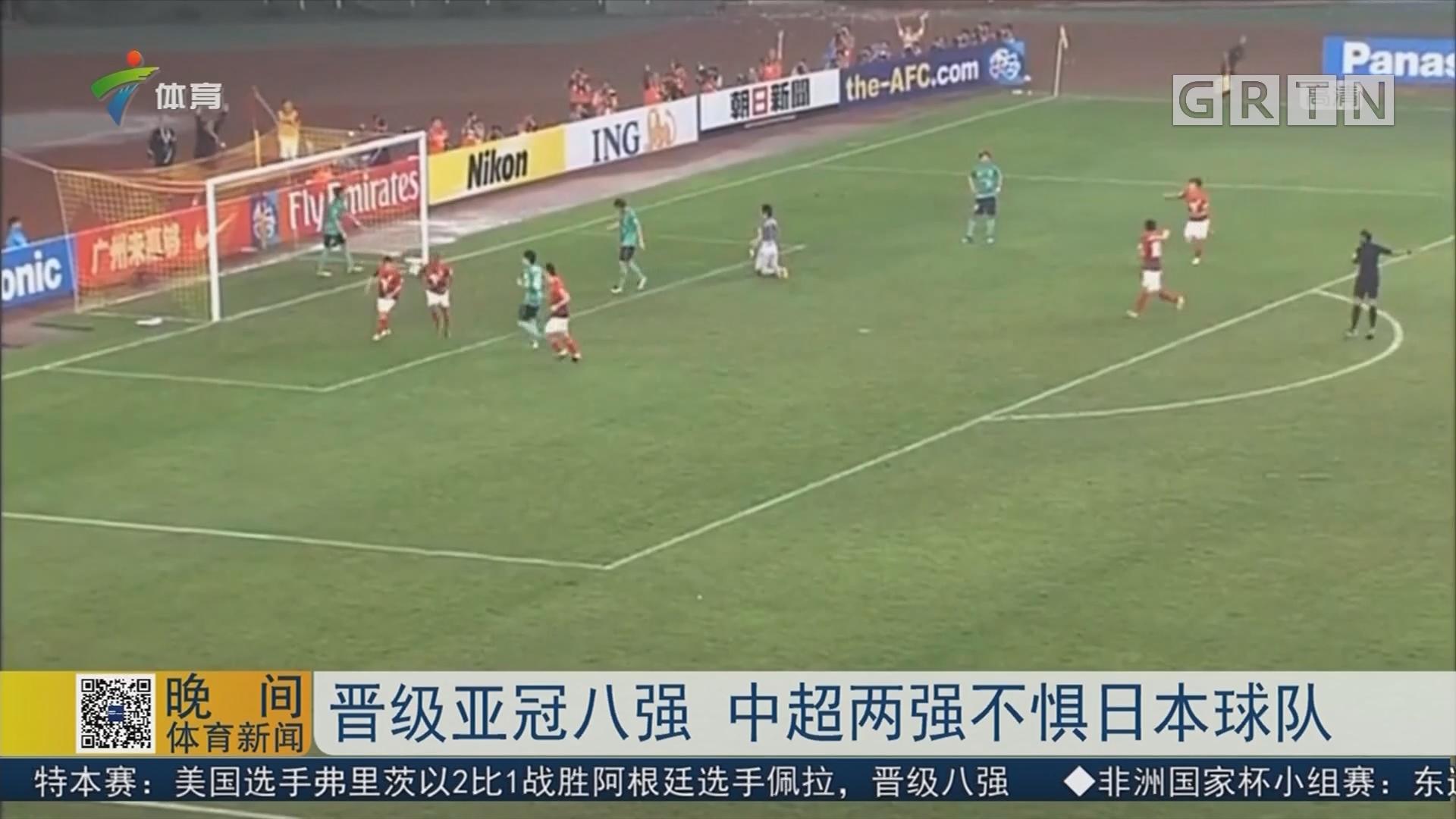晋级亚冠八强 中超两强不惧日本球队