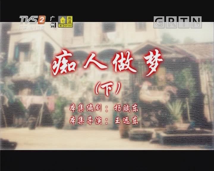 [2019-06-28]七十二家房客:癡人做夢(下)