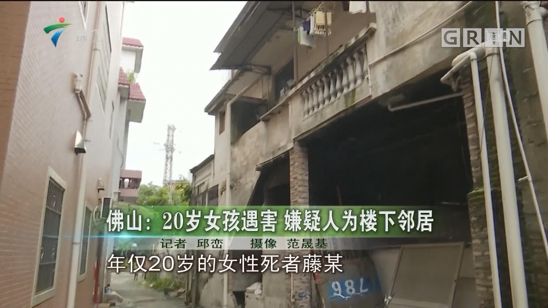 佛山:20岁女孩遇害 嫌疑人为楼下邻居