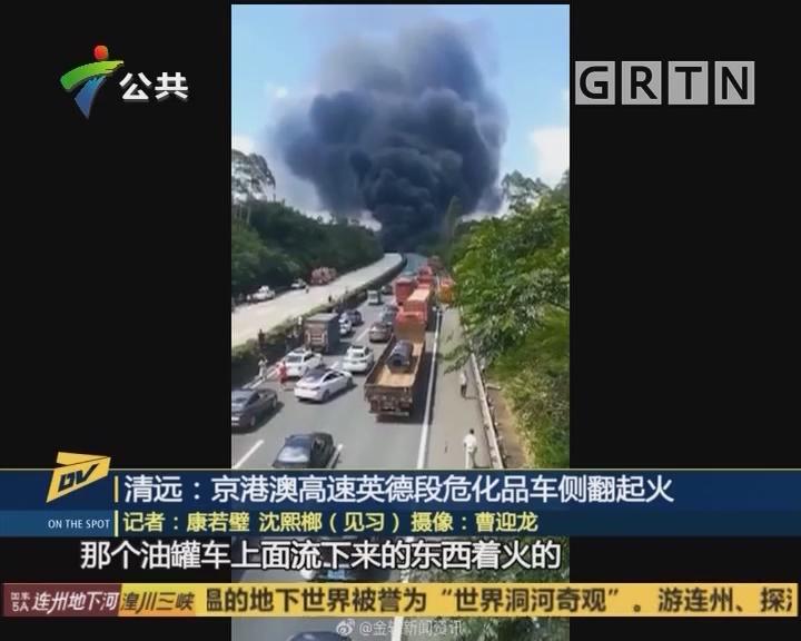 清远:京港澳高速英德段危化品车侧翻起火