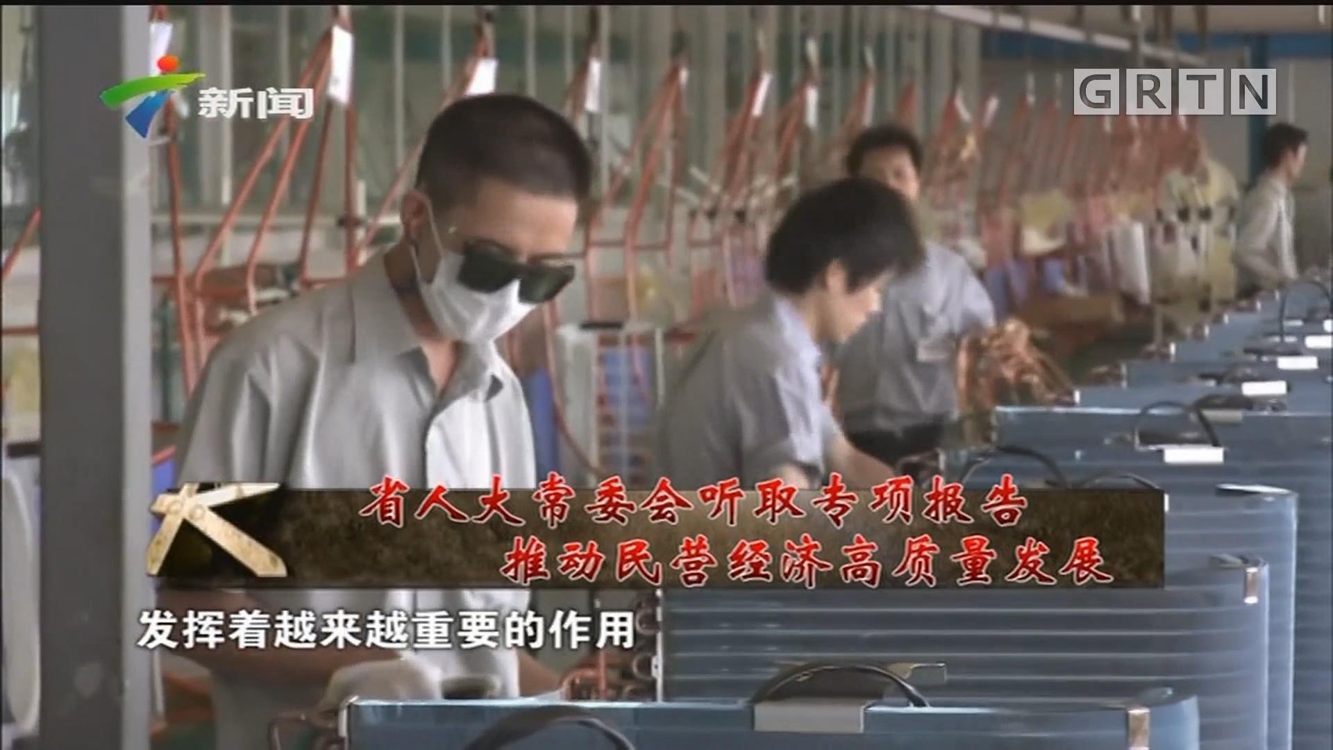 [HD][2019-06-15]人大代表:省人大常委会听取专项报告 推动民营经济高质量发展