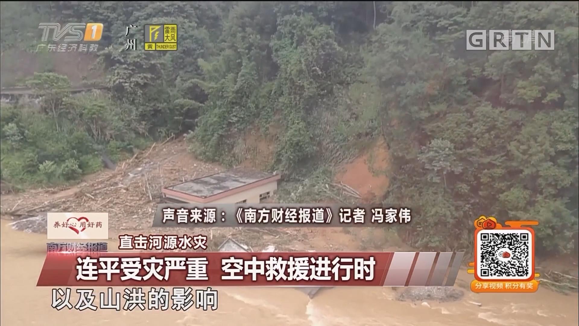 直击河源水灾:连平受灾严重 空中救援进行时