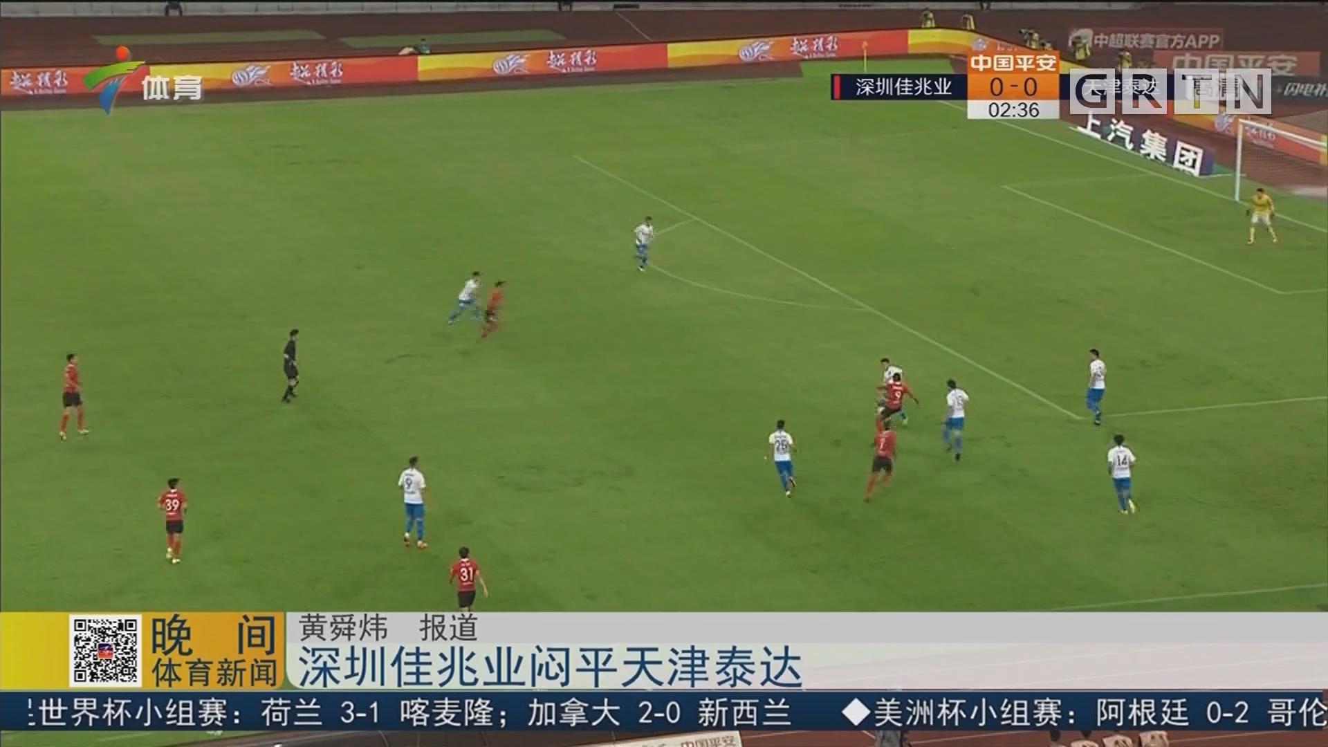 深圳佳兆业闷平天津泰达