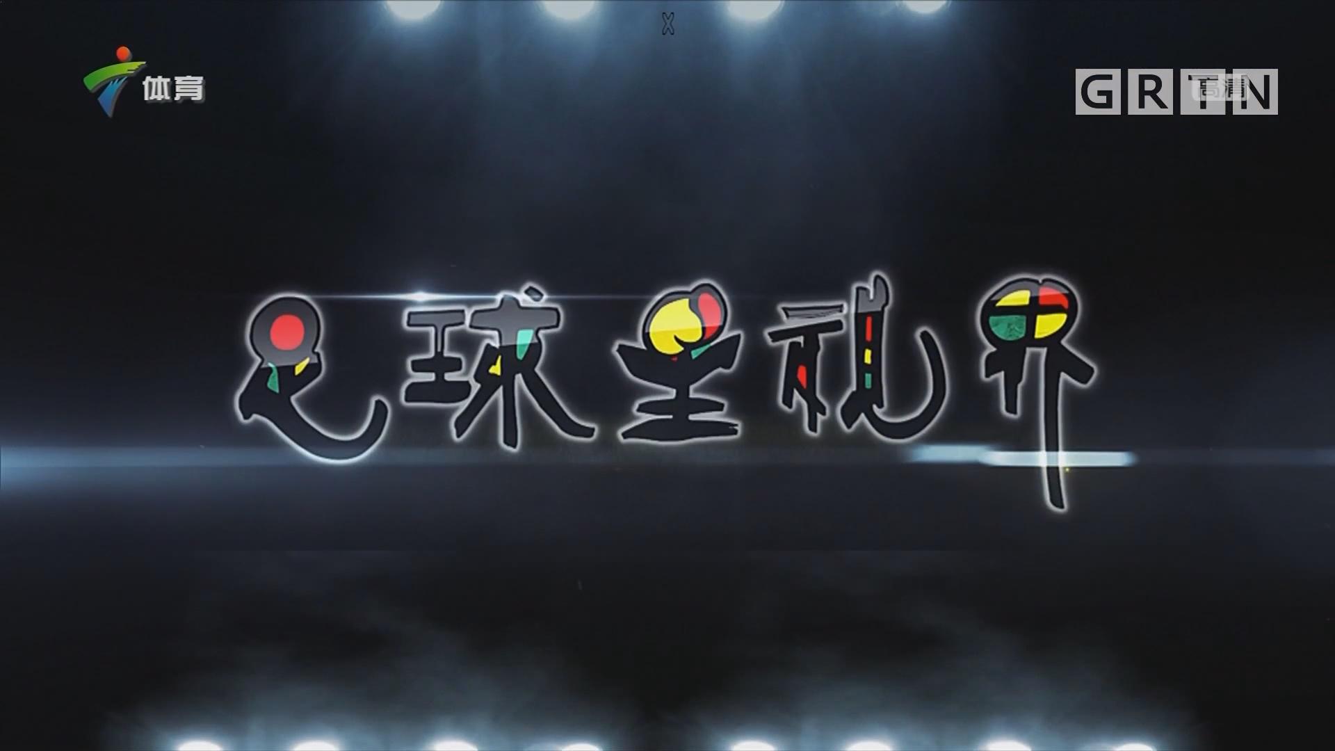 [HD][2019-06-24]足球星视界