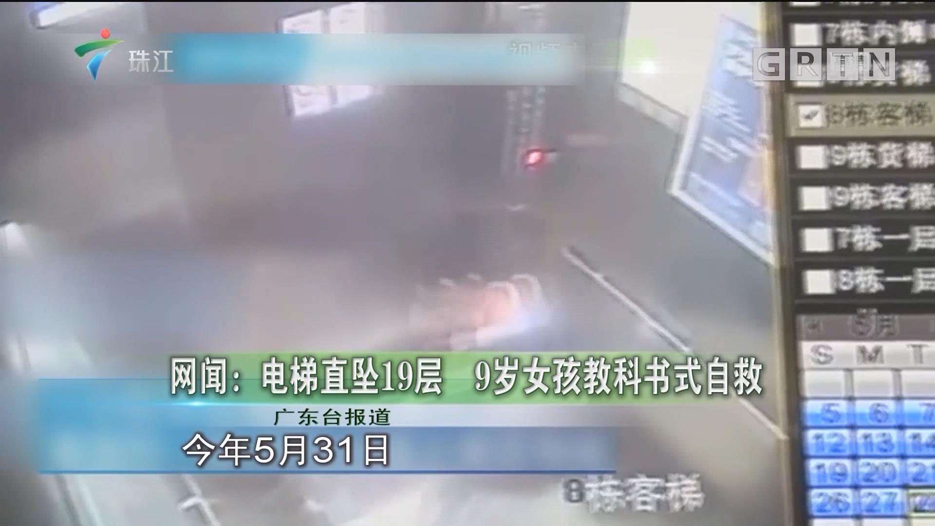 网闻:电梯直坠19层 9岁女孩教科书式自救