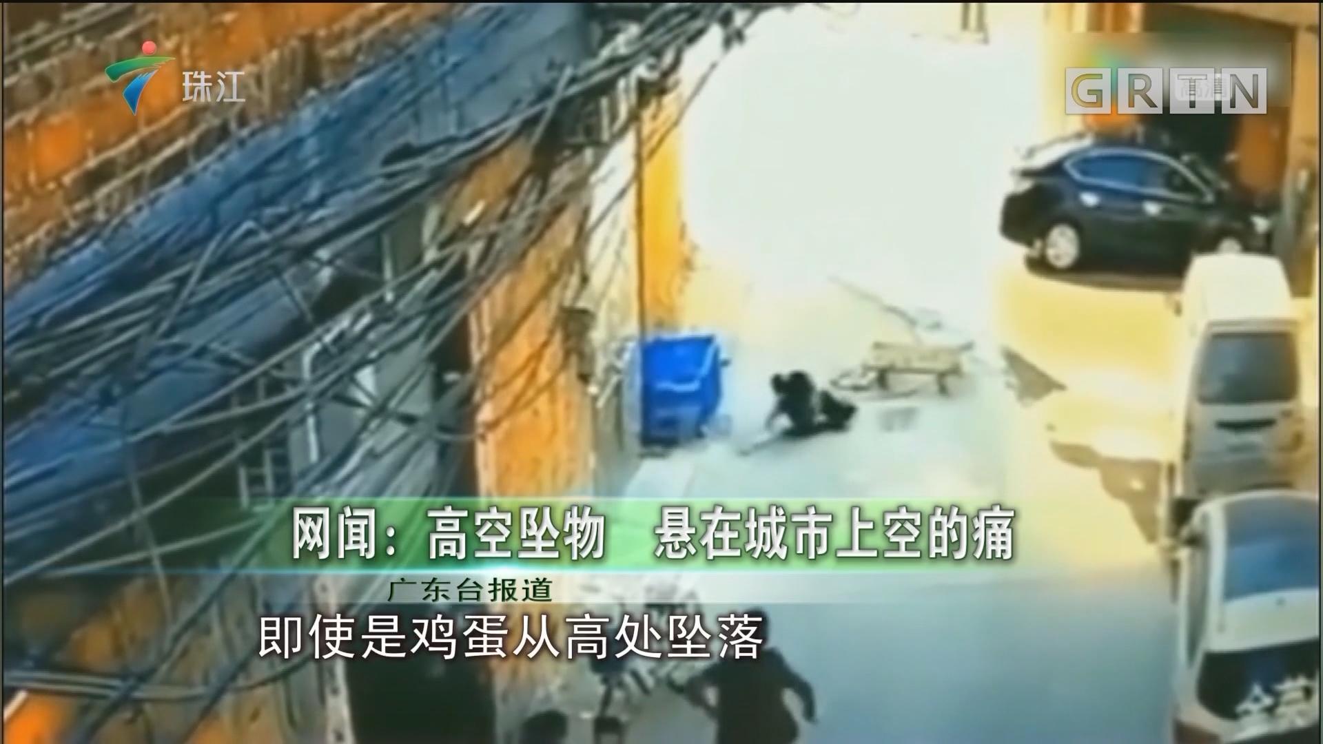 网闻:高空坠物 悬在城市上空的痛