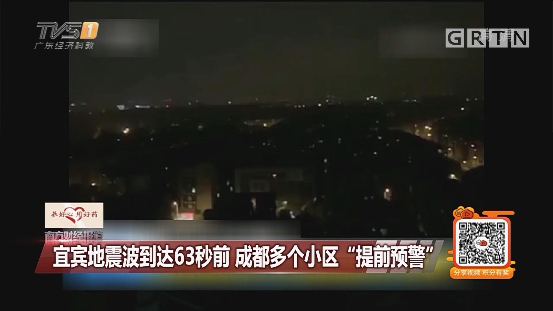 """宜宾地震波到达63秒前 成都多个小区""""提前预警"""""""