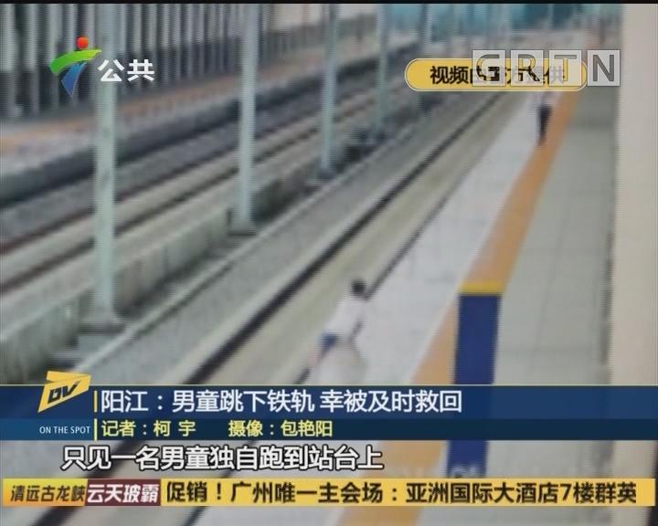 阳江:男童跳下铁轨 幸被及时救回