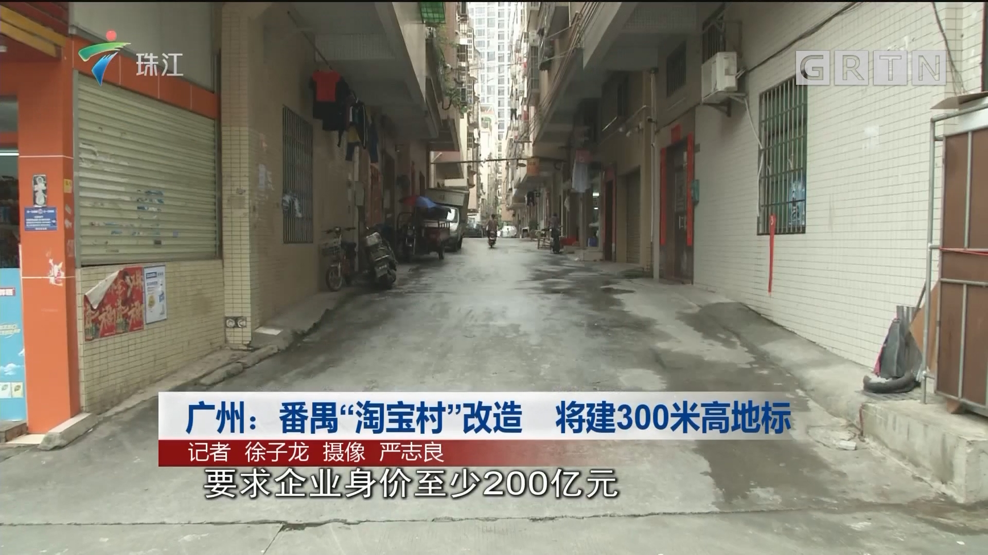 """广州:番禺""""淘宝村""""改造 将建300米高地标"""