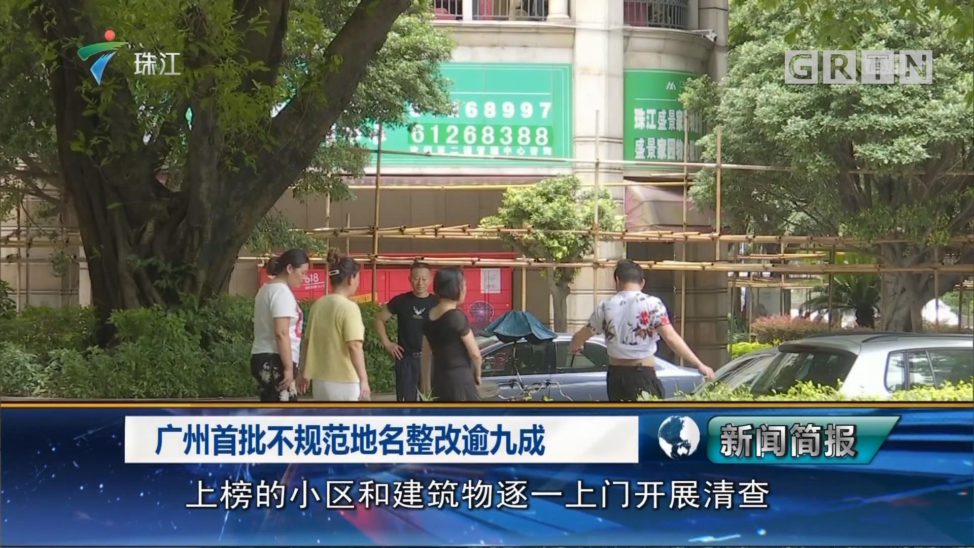 广州首批不规范地名整改逾九成