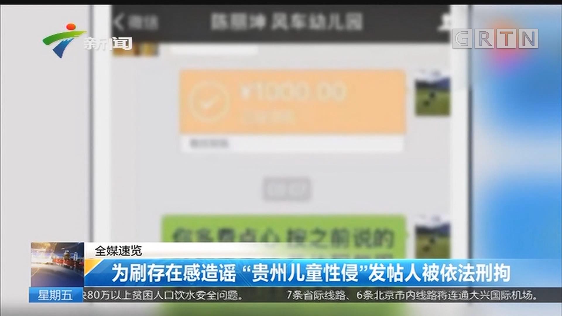 """为刷存在感造谣""""贵州儿童性侵""""发帖人被依法刑拘"""