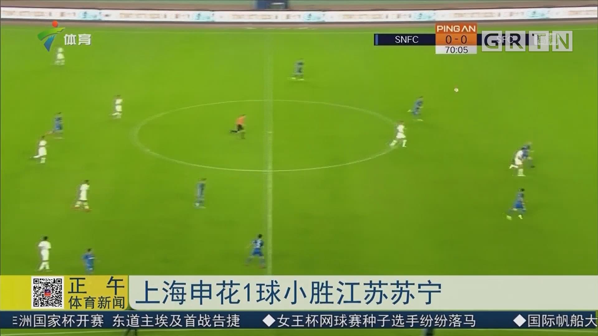 上海申花1球小胜江苏苏宁