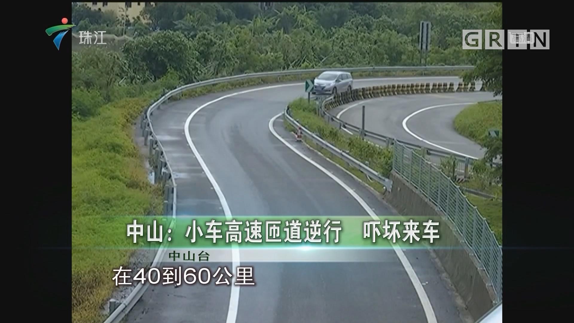 中山:小车高速匝道逆行 吓坏来车
