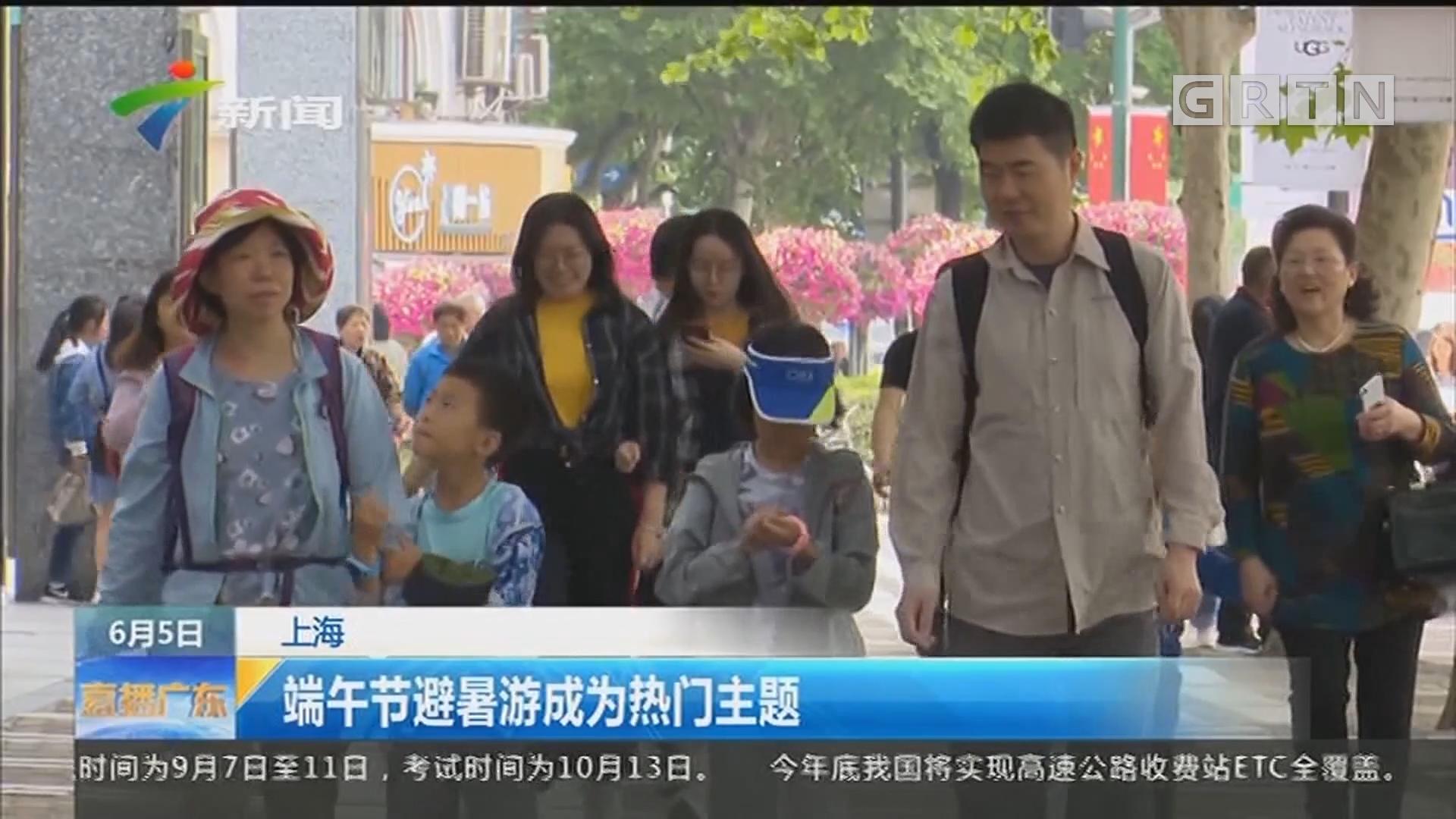 上海:端午节避暑游成为热门主题