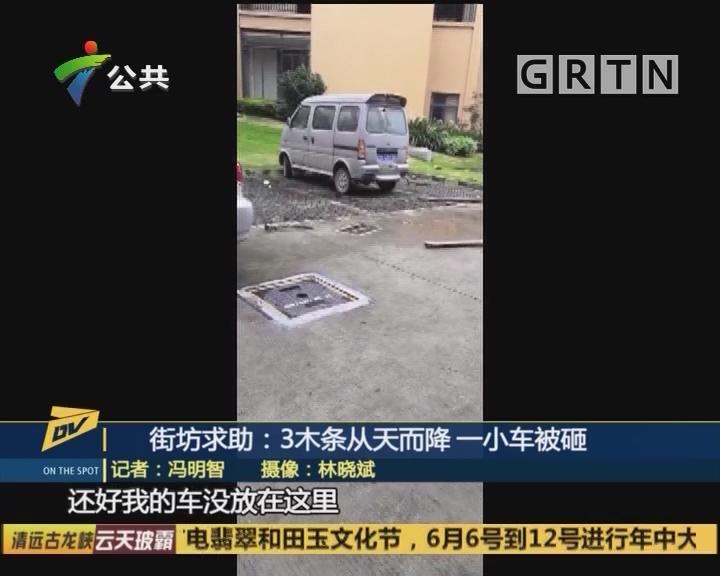 街坊求助:3木条从天而降 一小车被砸