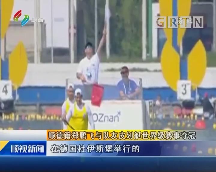 顺德籍郑鹏飞与队友皮划艇世界级赛事夺冠