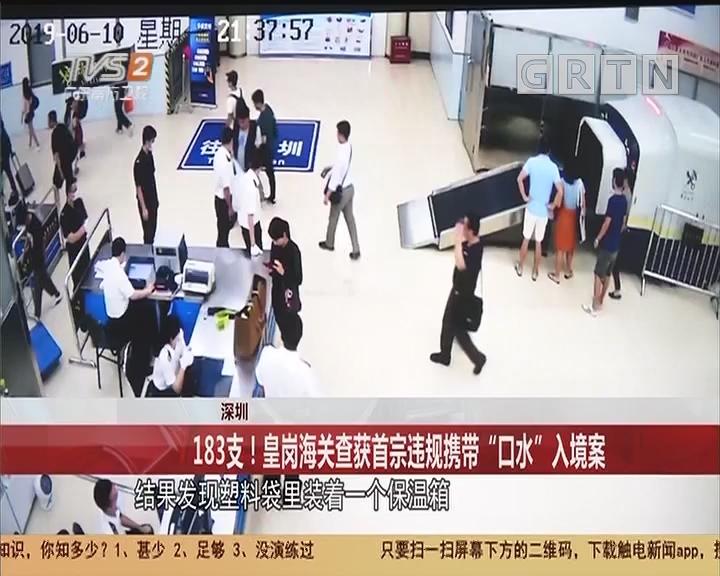 """深圳:183支!皇岗海关查获首宗违规携带""""口水""""入境案"""