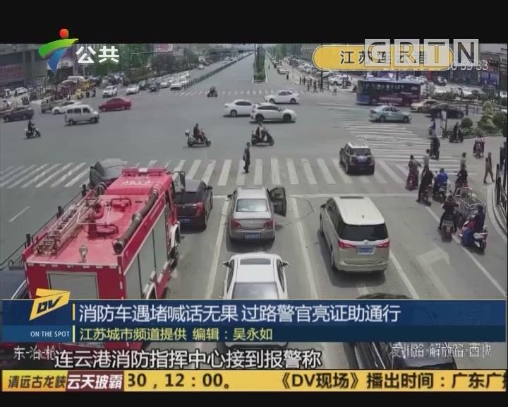 消防车遇堵喊话无果 过路警官亮证助通行