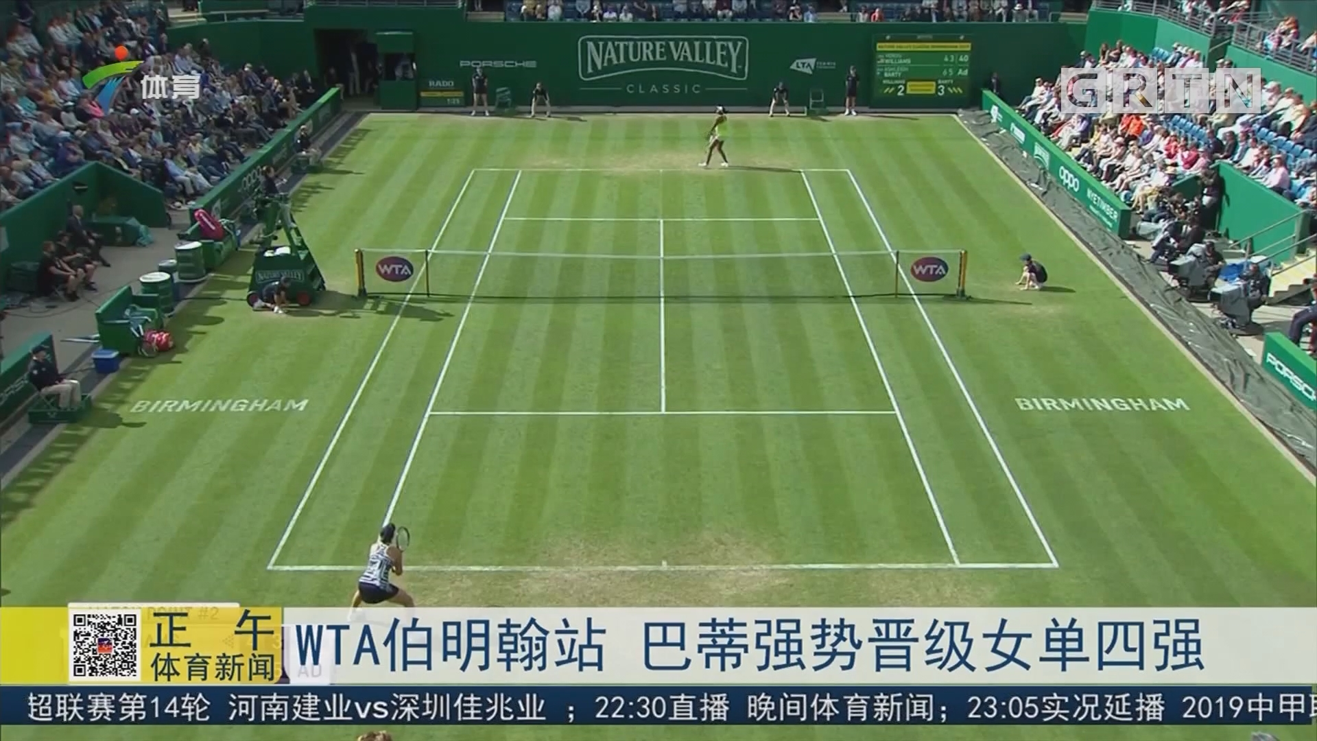 WTA伯明翰站 巴蒂強勢晉級女單四強