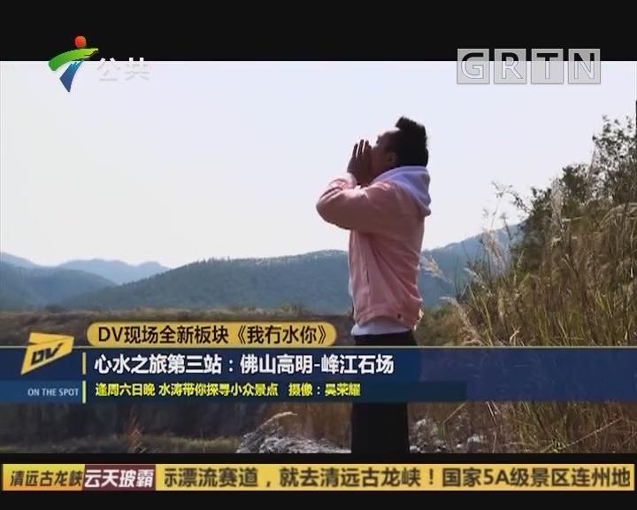 心水之旅第三站:佛山高明·峰江石场