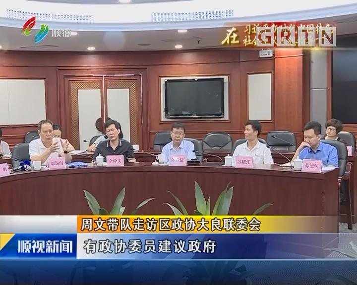周文带队走访区政协大良联委会