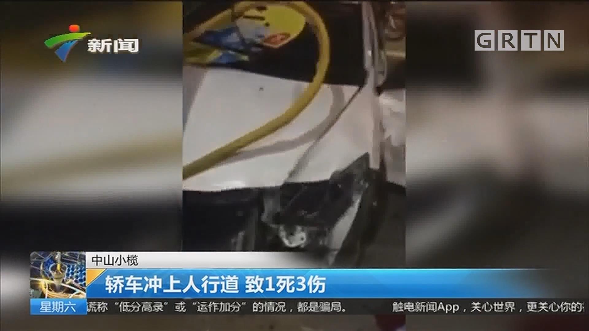 中山小欖:轎車沖上人行道 致1死3傷