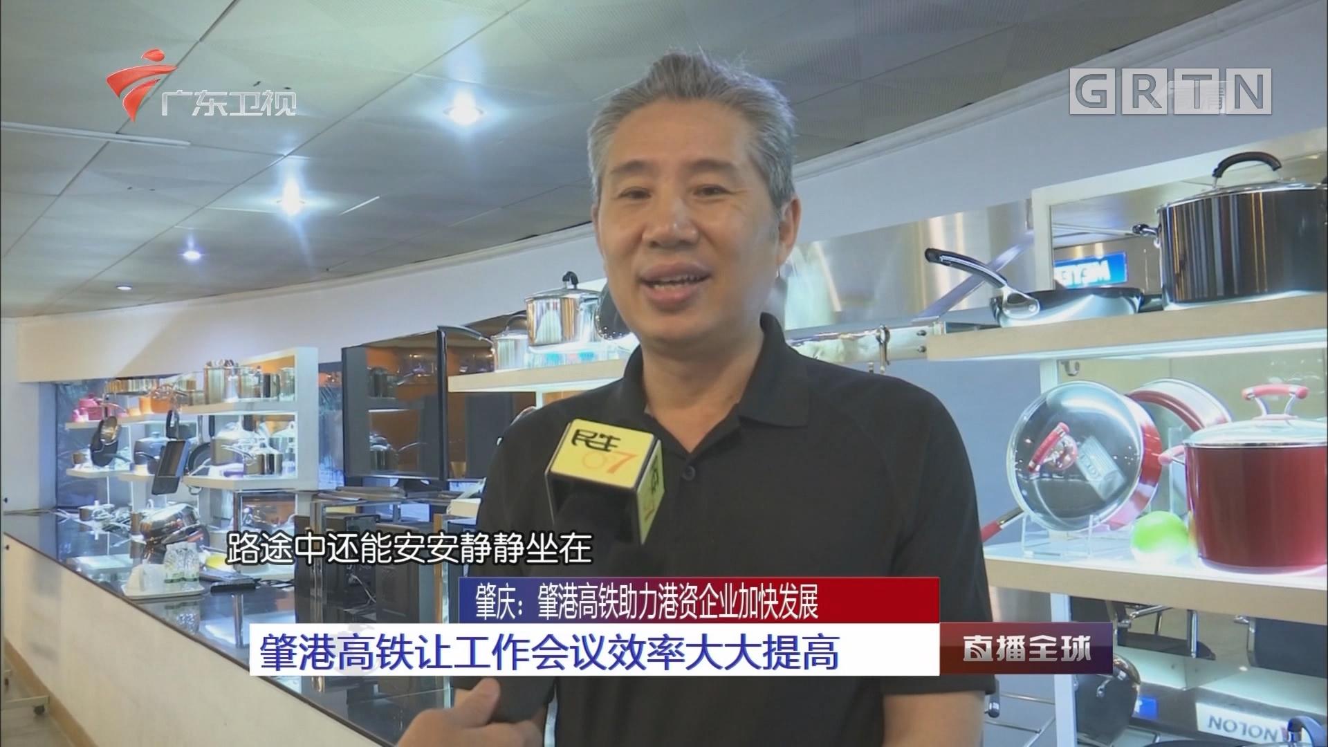 肇庆:肇港高铁助力港资企业加快发展 肇港高铁让工作会议效率大大提高