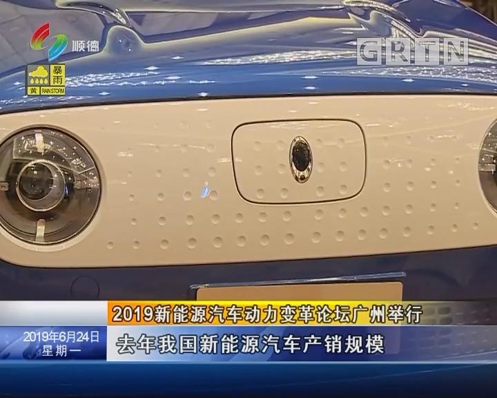 2019新能源汽车动力变革论坛广州举行