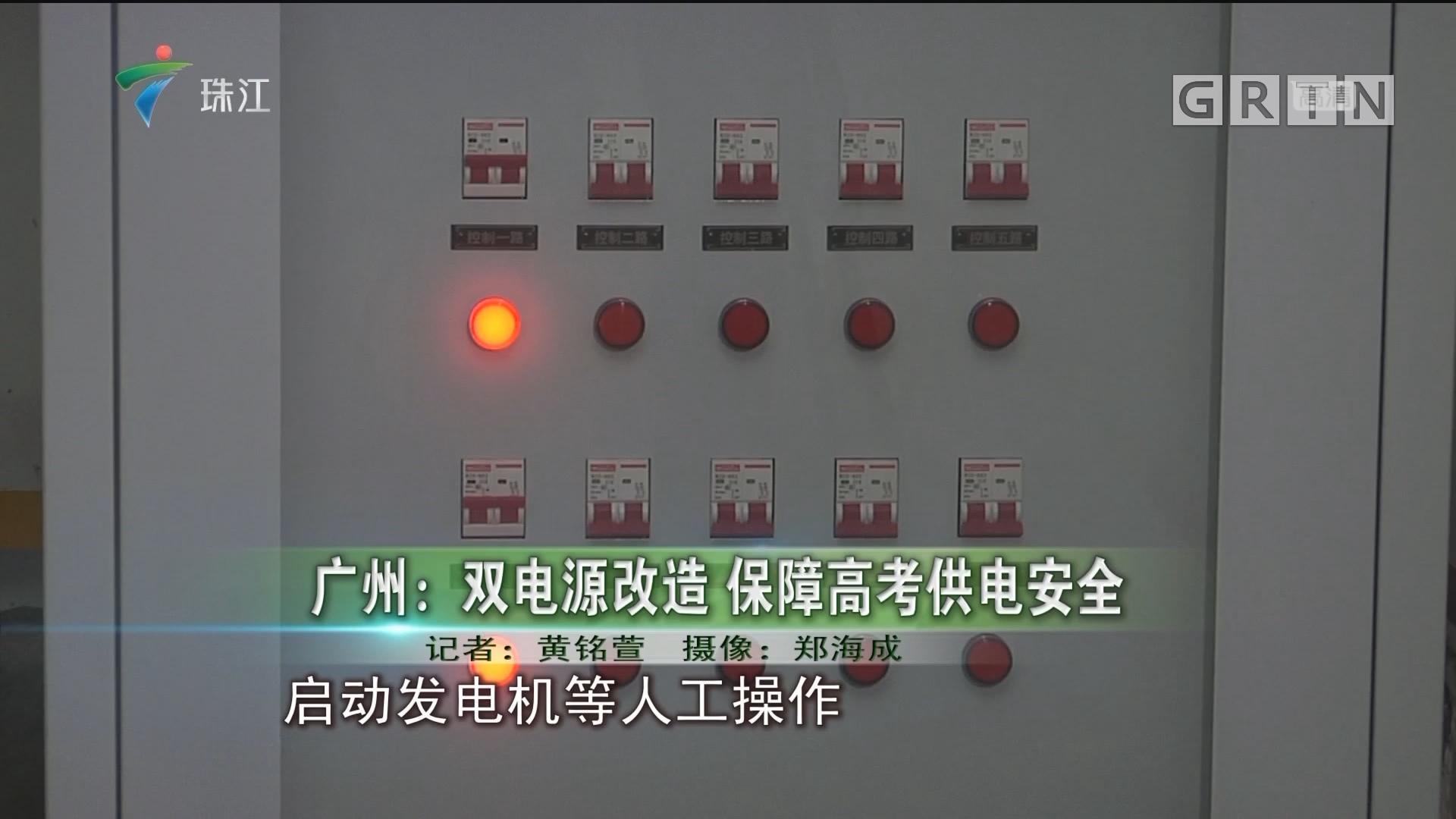 广州:双电源改造 保障高考供电安全