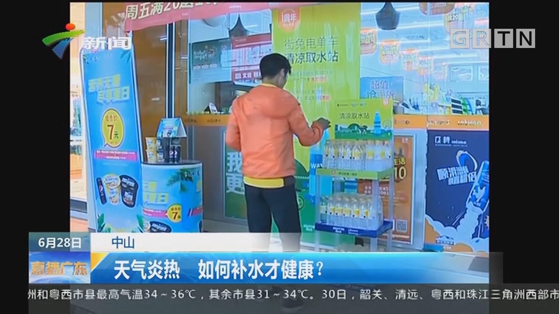 中山:天气炎热 如何补水才健康?