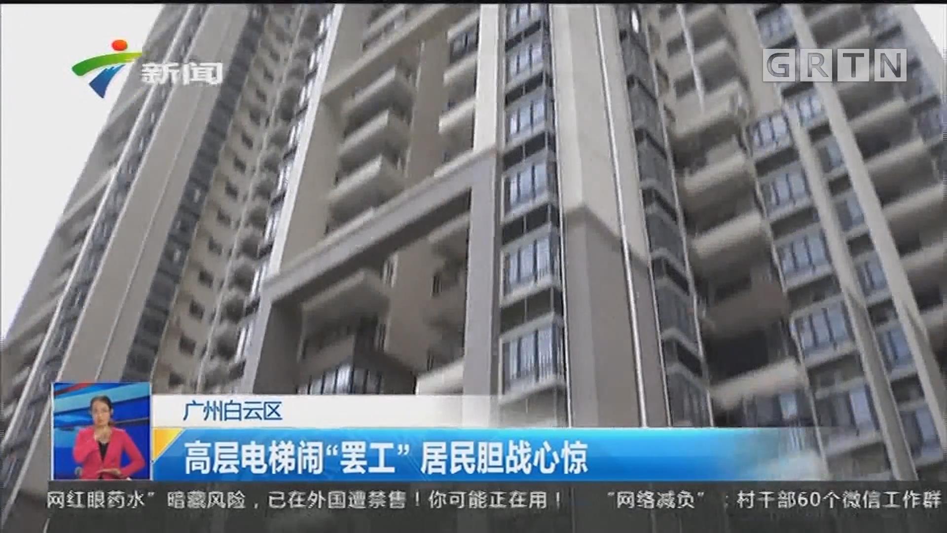 """广州白云区:高层电梯闹""""罢工""""居民胆战心惊"""