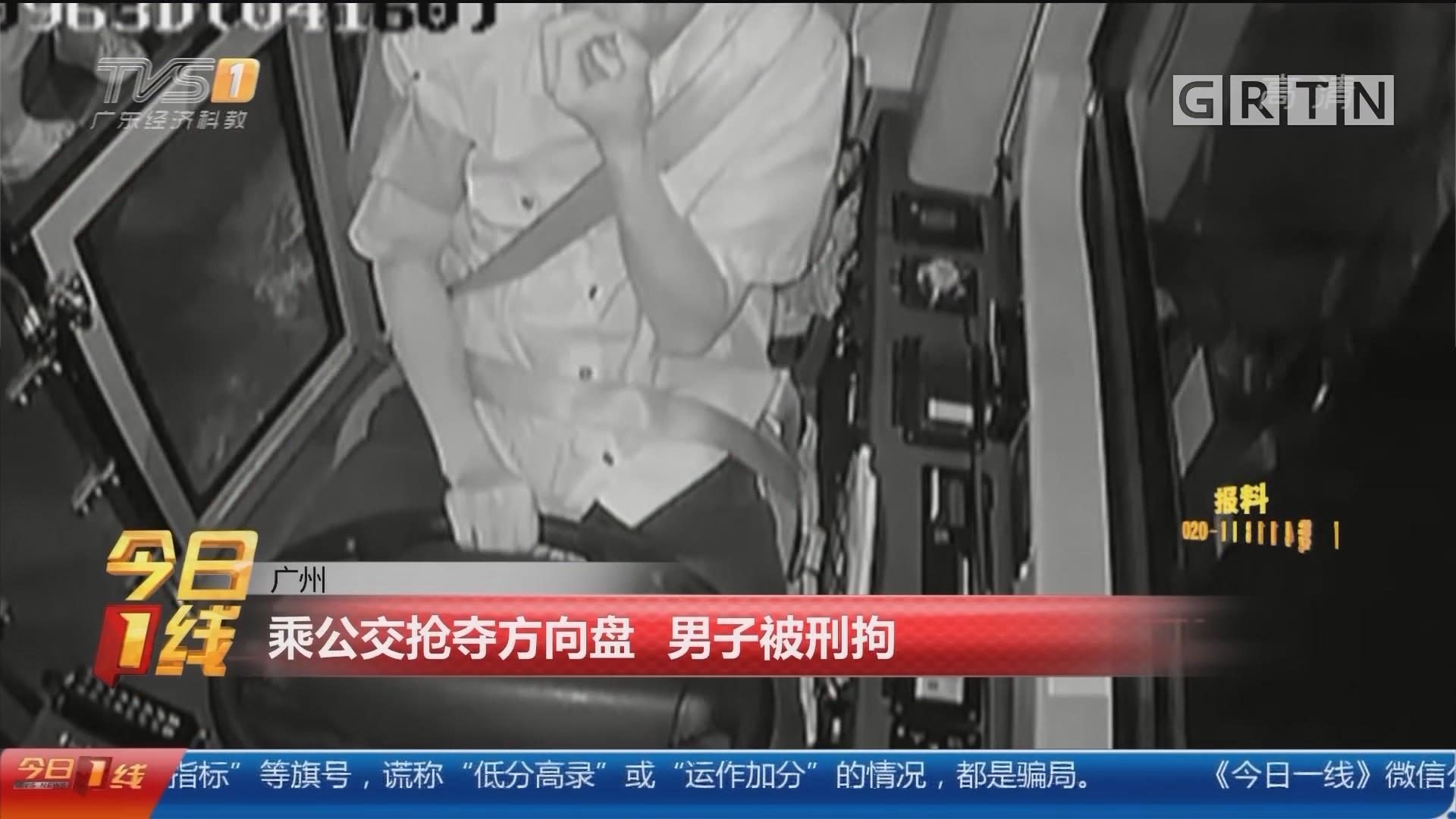 广州:乘公交抢夺方向盘 男子被刑拘