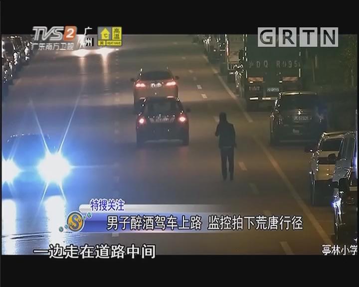 男子醉酒驾车上路 监控拍下荒唐行径